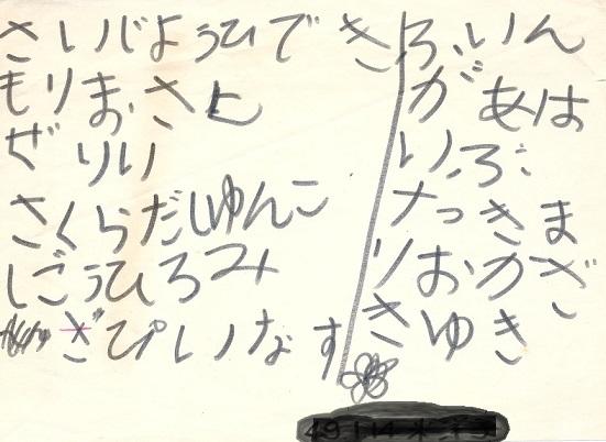 7歳の時の字2