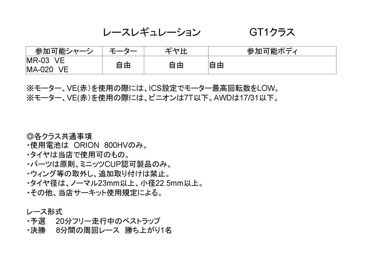 レギュレーション GT1
