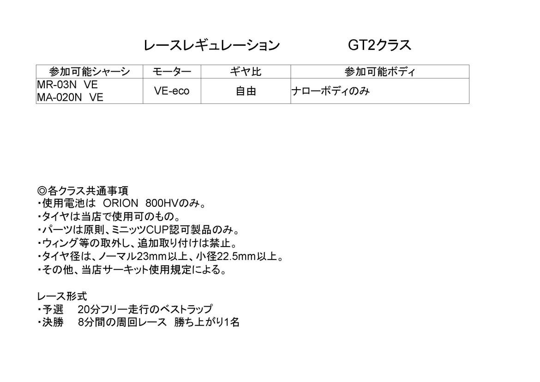 レギュレーション GT2