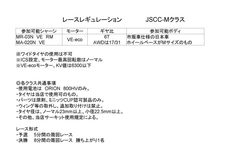 レギュレーション JSCC-M