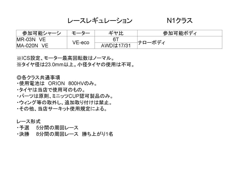 レギュレーション N1
