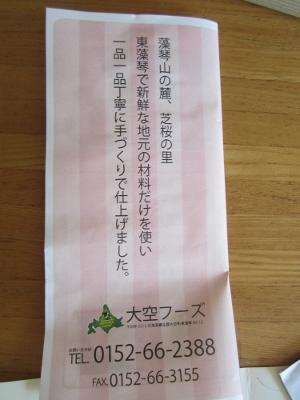 IMG_0169 (300x400)