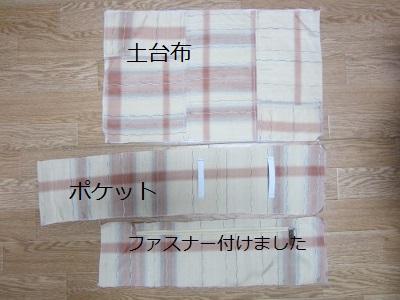 IMG_0おびい (300x400)