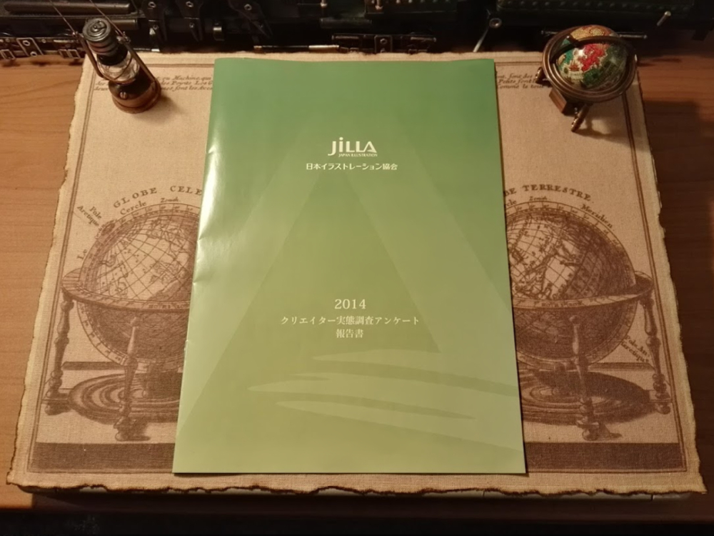ジャイラ報告書05