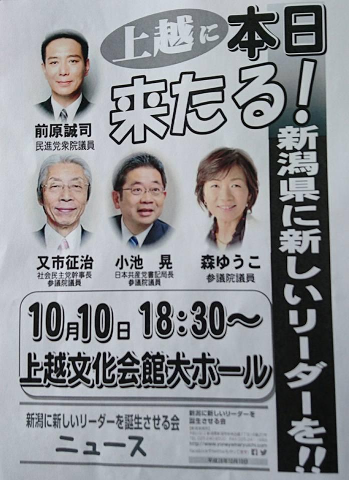 【米山隆一勝利・上越大演説会】