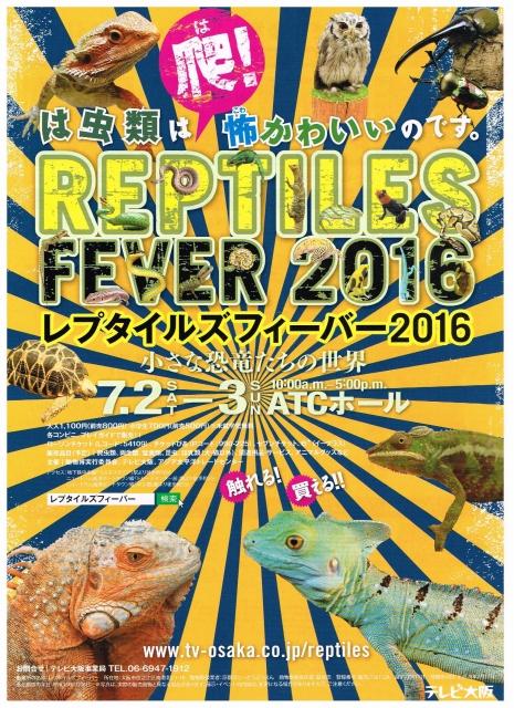 レプタイルズフィーバー2016