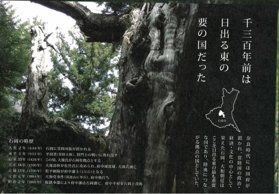 石岡HISTRIP_ページ_02