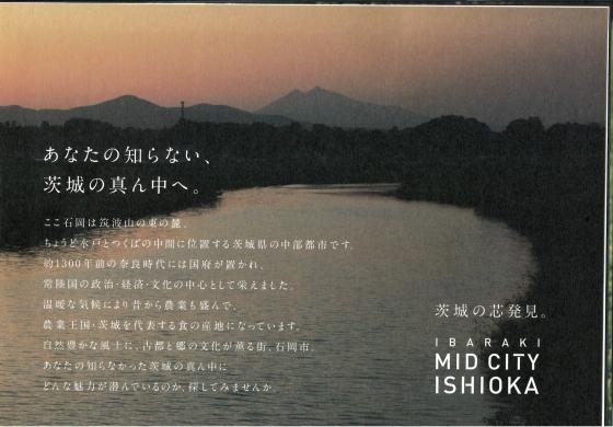 石岡HISTRIP_ページ_06