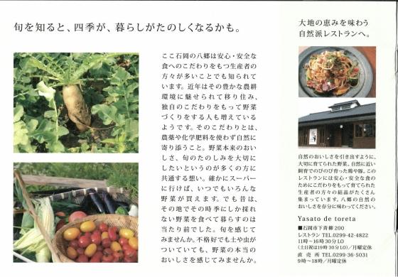 石岡HISTRIP_ページ_09