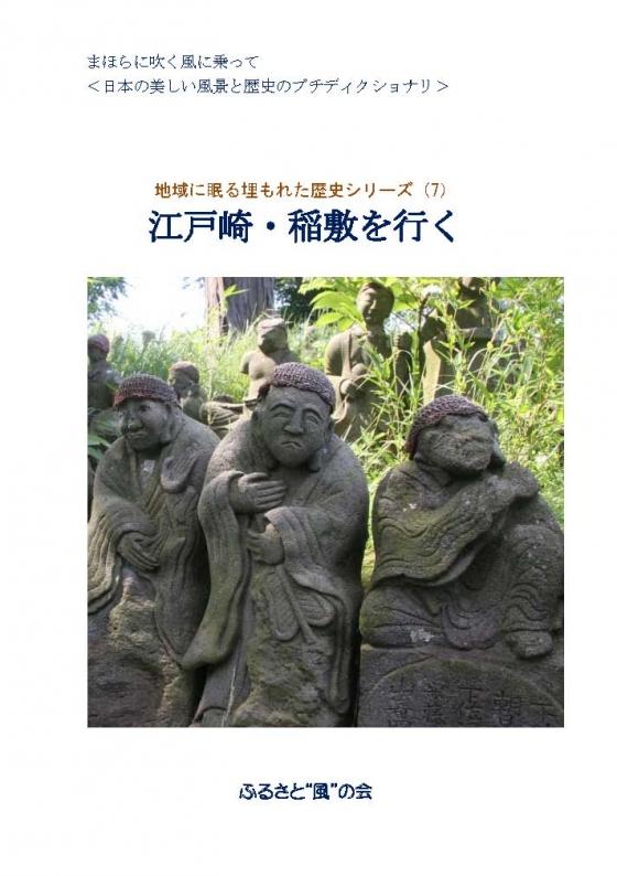 7_Edosaki_Inashiki_Top.jpg