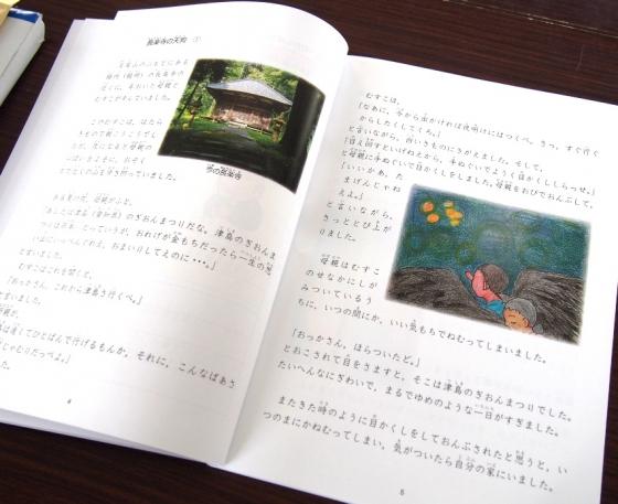 P4130004s.jpg