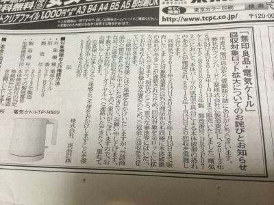 ケトル回収記事2016-5-30日経