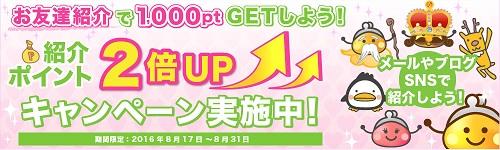 ちょびりっち_友達紹介2倍UP_0817