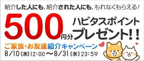 ハピタス_友達紹介キャンペーン_0810