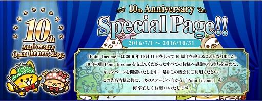 ポイントインカム_10周年記念キャンペーン