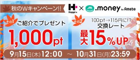 ハピタス_秋のWキャンペーン_0915