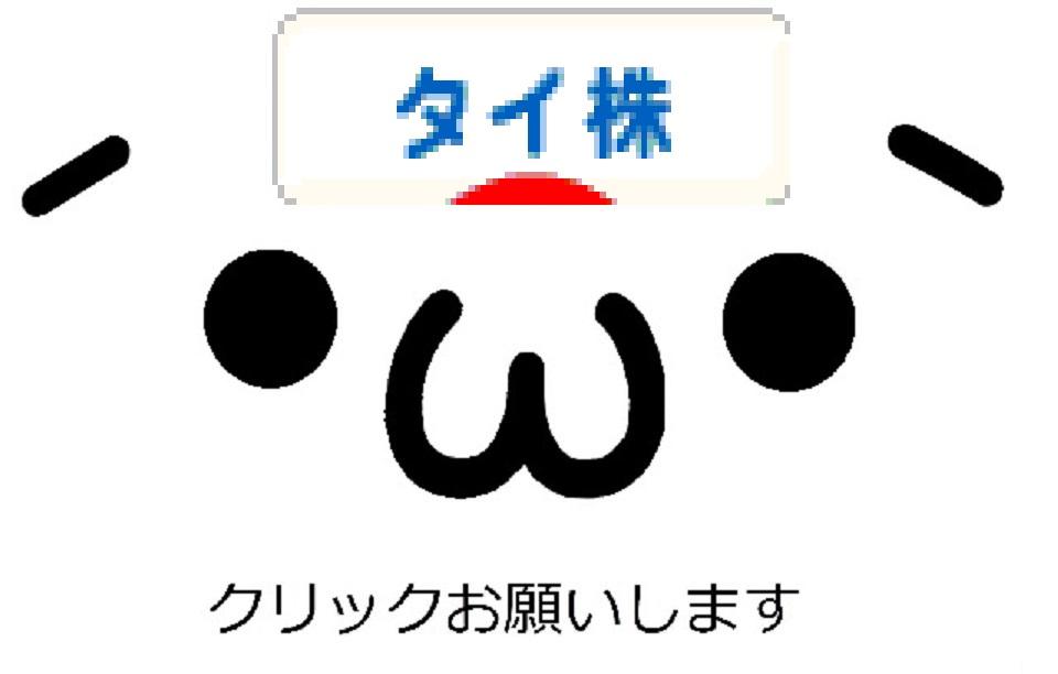 にほんブログ村 株ブログ タイ株へ