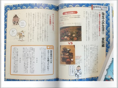 2016.5和書サバイバル歴史②