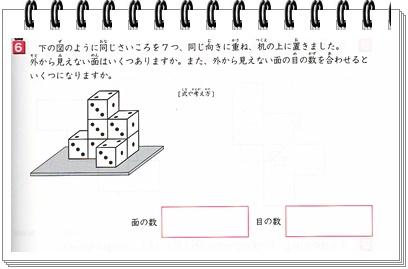 2016.8図形の極6級①