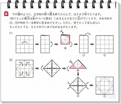 2016.8図形の極6級②