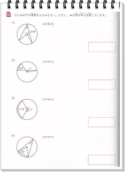 2016.8図形の極5級②