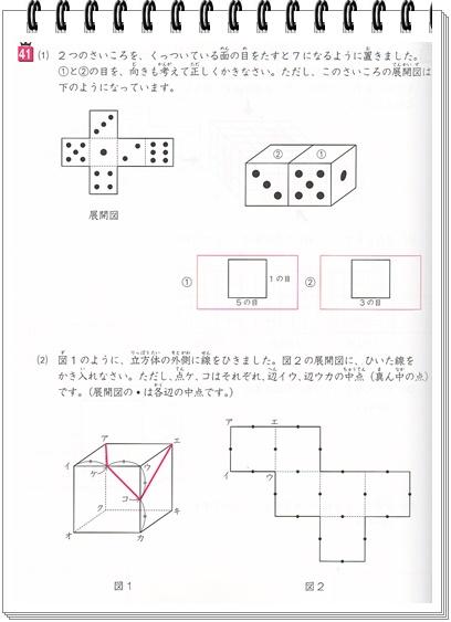 2016.8図形の極5級③