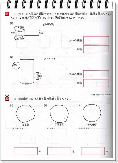 2016.9図形の極4級①