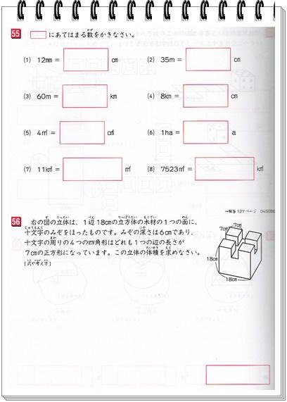 2016.9図形の極4級②