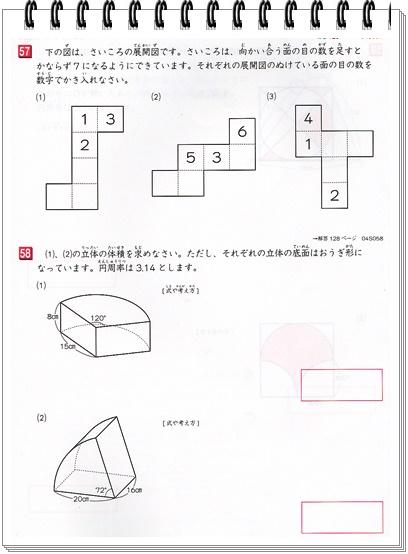 2016.9図形の極4級③