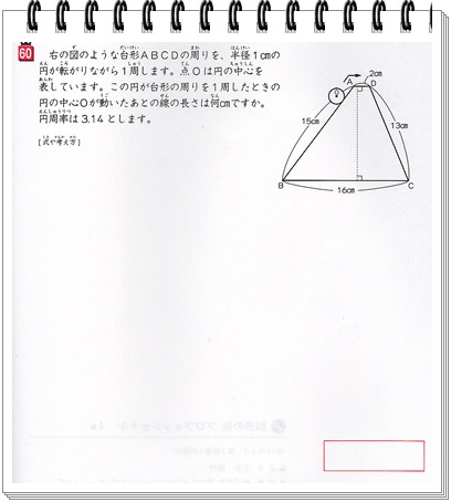 2016.9図形の極4級④