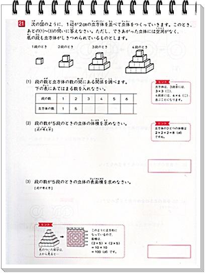 2016.11図形の極3級②