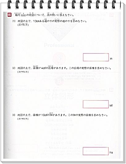 2016.11図形の極3級③