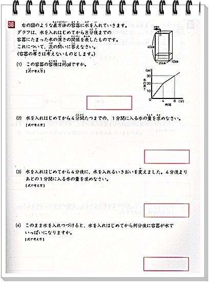 2016.11図形の極3級④