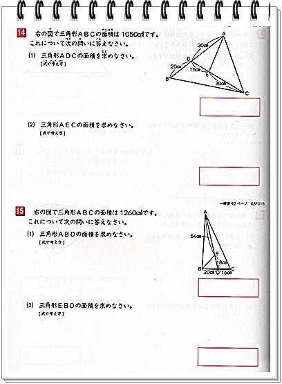 2016.11図形の極3級⑤