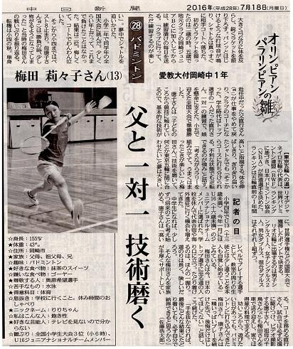 2016新聞s莉々子