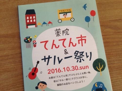 fc2blog_20161030161334112.jpg