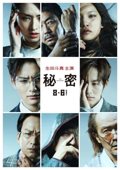 news_xlarge_himitsu_poster.jpg