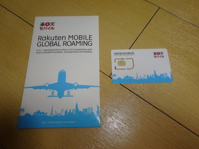 5月5日 楽天モバイル海外SIM