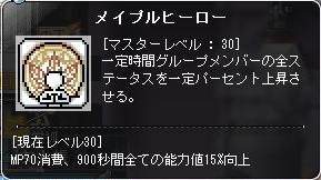 Maple160621_230101.jpg