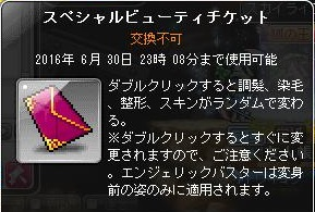 Maple160629_230850.jpg