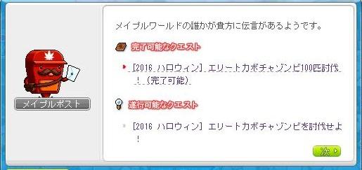 Maple161030_214519.jpg