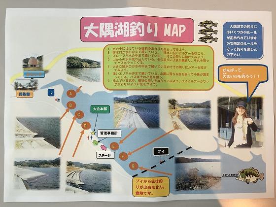 2-大隅湖釣りマップ