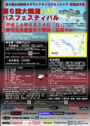 第6回大隅湖バスフェスティバル2016