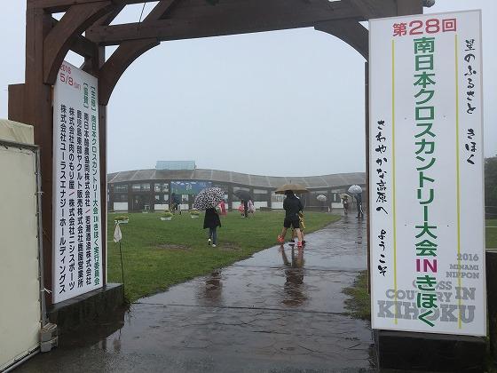 1-第28回南日本クロスカントリー大会INきほく
