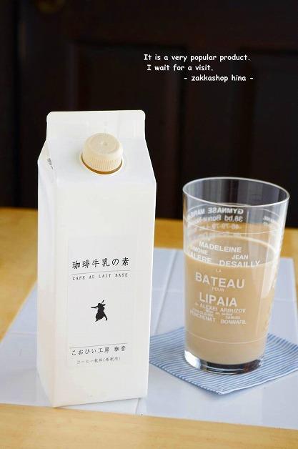 s-珈琲牛乳の素