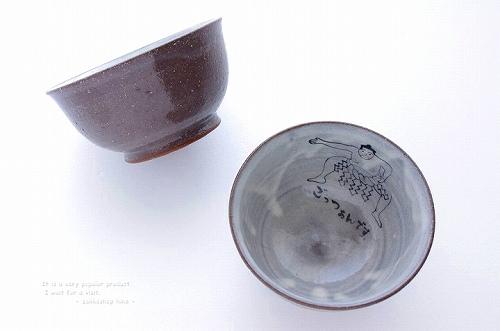 s-ごっつぁん茶碗