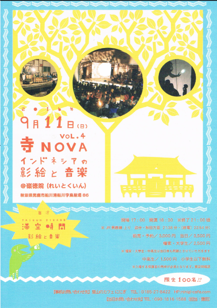 寺NOVA blog
