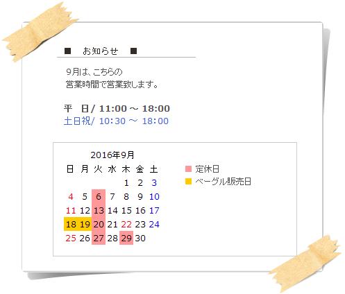 9月営業カレンダー