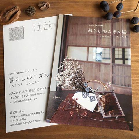 conohatori blog用
