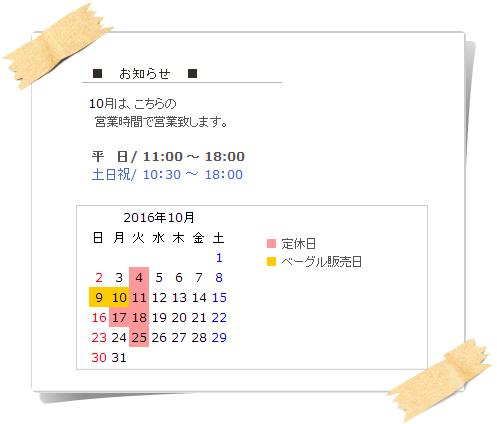 10月営業カレンダー
